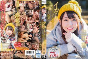 SODstar 高潮挑战4连发! 三田杏