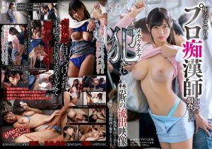 桐谷まつりがプロ痴汉师たちの饵食にされメチャクチャに犯された禁断の流出映像
