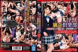 淫兽猎奇俱乐部 ~妖艷美少女高潮地狱~ Partt6 佐知子