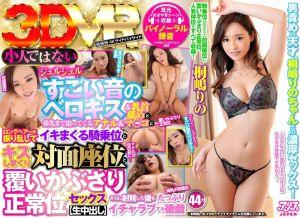 【2】VR 溼吻&舔奶&激幹肏到中出还不停 桐嶋莉乃 第二集