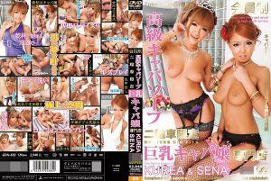 会员制的高级辣妹泡泡浴 二轮车限定 巨乳辣妹专门店 KUREA&SENA