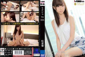 高贵正妹TV 055 松波优