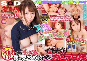 【1】VR 高潮不断妹盯着我继续幹 香坂纱梨 第一集