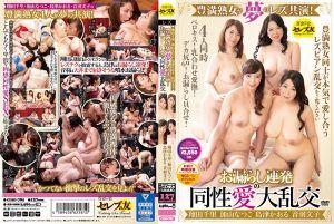 翔田千里×加山夏子×岛津薰×音羽文子 丰满熟女梦般蕾丝边共演!失禁连发同性爱大乱交