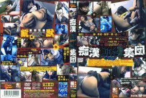 痴汉飢獣(ケダモノ)集団 中出し 4