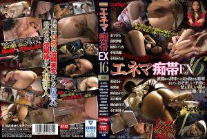 灌肠痴带EX 16
