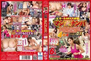 マジ卍ナンパ DX volume.002 惊异のボリュームおっぱい连発!春色性春ナンパAVが発売!