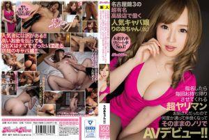 名古屋锦3の超有名高级店で働く人気キャバ嬢りのあちゃん(仮) 指名したら毎回お持ち帰りさせてくれる超ヤリマンお姉さんだったので何度か通って仲良くなってそのままのノリでAVデビュー!!