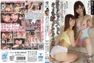 性慾爆裂 3P天堂 蕾丝边情侣的超激烈变态侍奉!