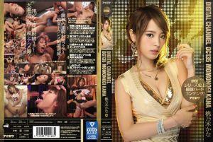 DIGITAL CHANNEL DC 135 桃乃木香奈 史上最威大量喷精!