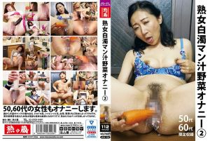 熟女白浊淫汁野菜自慰 2