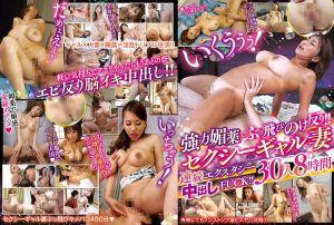 强力春药弓背高潮!!性感辣妹妻子妻连续高潮中出性爱!! 30人8小时 下