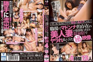 职场女神美人妻休假到温泉旅馆猛幹影片 4小时13人 第二集
