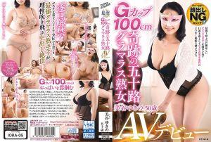 G罩杯100公分奇迹的五十路火辣熟女AV出道 美谷雪乃