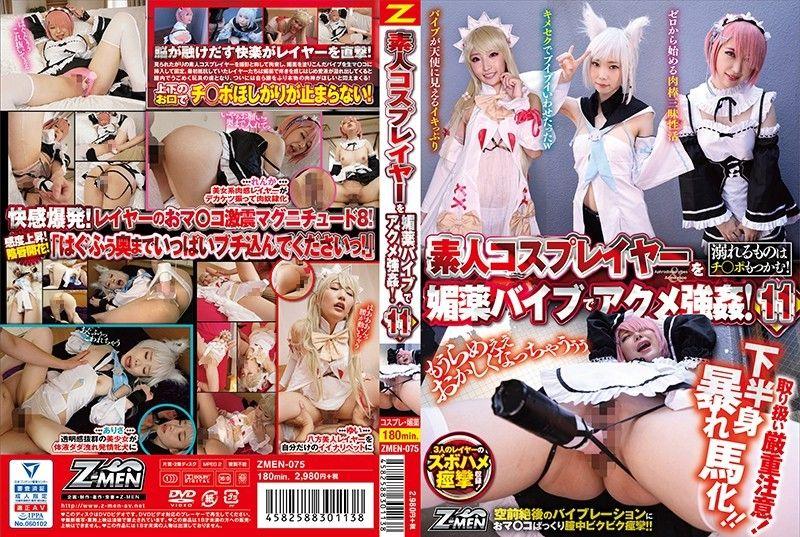 下春药鲍塞棒肏翻角色扮演妹!11