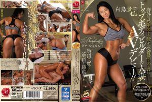 海外のコンテストで数々の受赏歴がある!! トップボディビルダーの人妻 白鸟景子 42歳 AVデビュー!!