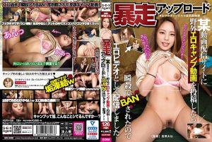 暴走上传~某上传影片网站野外淫荡露营动画投稿后瞬间删帐号来配信~ 森山夏华