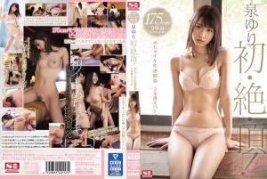 泉百合初・絶・顶!真实高潮性感开发3本番特别编