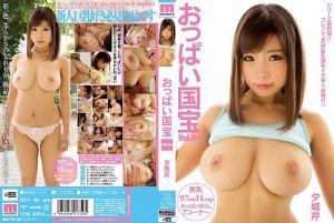 巨乳国宝 Vol.04 夕城芹