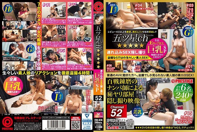 五星级频道 搭讪辣妹 特别版 52