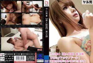 【ヤル男】肏素人渣男 34 美少女坠落现实世界来幹砲! 美铃
