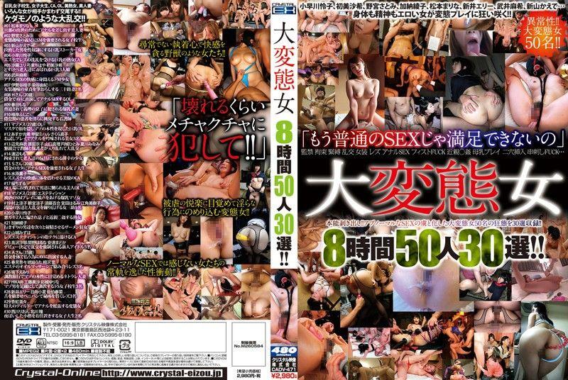 大変态女 8时间50人30选!!