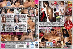 全国外派人妻幹砲旅 01 欲求不满人妻偷情肏出本性  第一集