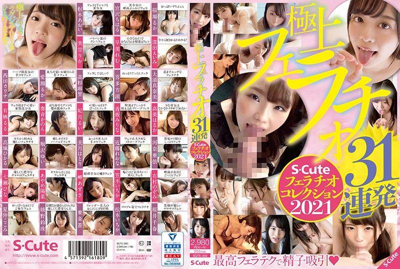 极上口交31连发 S-Cute口交精选2021