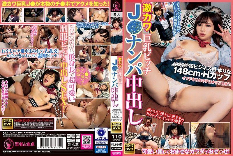 激可爱巨乳婊子学生妹搭讪中出 ○○○校商业科友梨奈 148公分・H罩杯