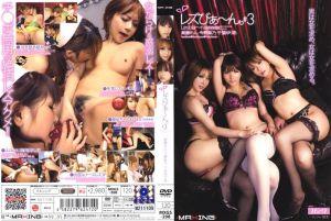 蕾丝边。#3 美藤恋 今野梨乃 千堂由理亚
