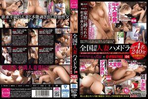 全国外派人妻幹砲旅 04 欲求不满人妻偷情肏出本性 第一集