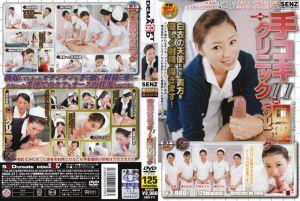 打手枪诊所 11 with (祕密)打手枪诊所~番外篇~ 口淫诊所