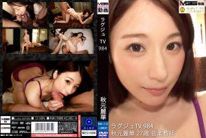 高贵正妹TV 984