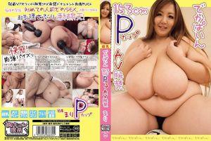 巨乳 153cmP罩杯AV解禁 麻理