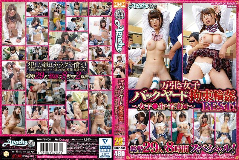 仓库拘束轮姦小偷学生妹精选!~女学生&少妻编~ 29人8小时特别编! 下