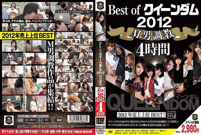 Best of 皇后帝国 2012 M男调教