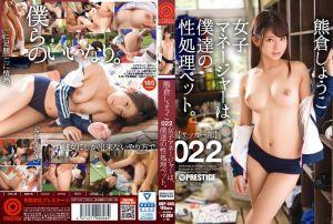 洩慾宠物女经理 022 熊仓祥子