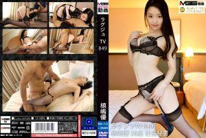 高贵正妹TV 849