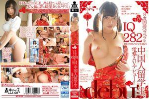 8国语言超流利中国留学生电击下海! 温赵