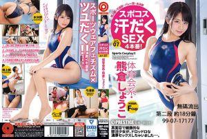 FC2PPV-1047810 熊仓しょうこ 无码流出02 约18分钟