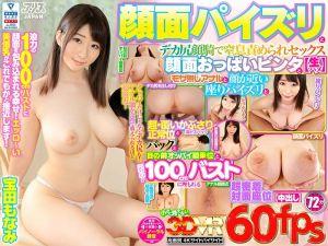 【VR】颜面乳交屁股颜面骑乘窒息玩弄中出性爱 宝田萌奈美 -中