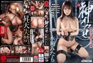 神级高潮 完全真实拘束强制绝顶 10 永濑未萌