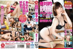 絶対的鉄板シチュエーション 16 完全主観!!!铃村あいりが赠るとてもHな4シチュエーション
