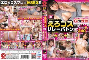 淫荡角色扮演连锁介绍 Vol.01