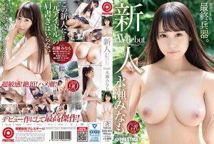 【FANZA限定】新人 プレステージ専属デビュー 永瀬みなも スレンダーG乳20歳 生写真3枚付き