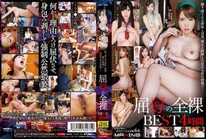 屈辱全裸系列精选4小时