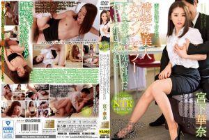 人妻谘询师 温柔幹砲解慾 宫下华奈