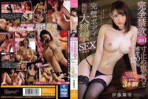 完全禁欲档案 30日感度120%完美身躯极限大痉挛性爱 伊藤舞雪