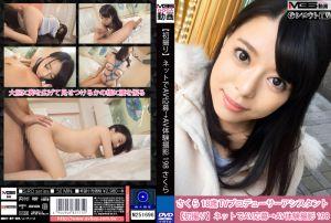 素人应徵A片幹砲体验 198