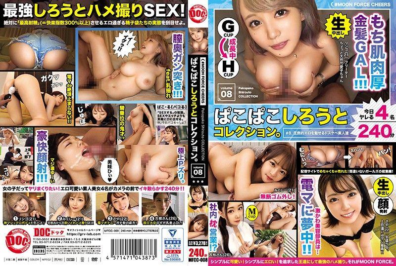 MOON FORCE CHEERS 素人抽插精选 vol.8